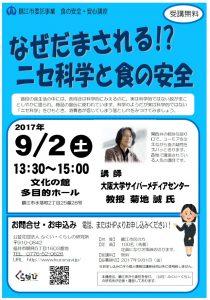 【HP用】170902鯖江市座学